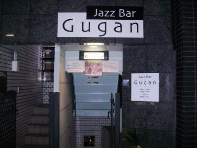 Jazz Bar Gugan outside.JPG