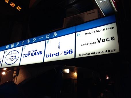 The Osaka Jazz Building