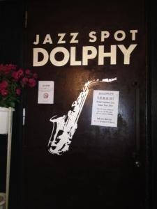 Jazz Spot Dolphy.JPG
