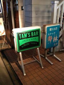 Tams Bar outside.JPG