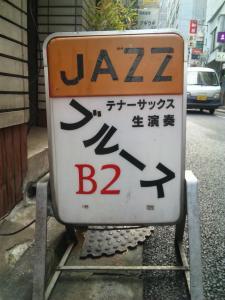 Walkin In Ginza
